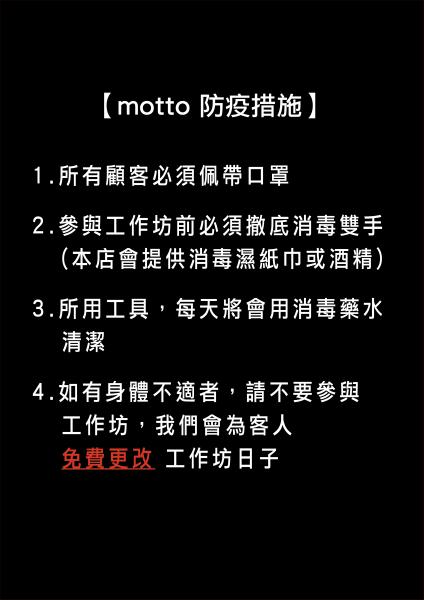 motto_web_memo_1_工作區域 1